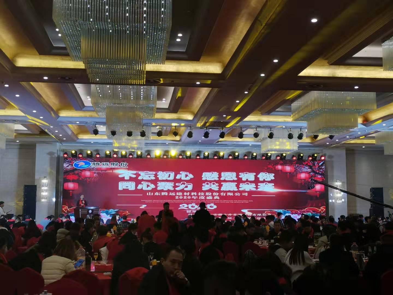 腾远集团2020年年度盛典
