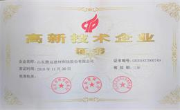 Congratulations,Shandong Tengyuan Building Materials Technology CO.,LTD was approved by the state-level high-tech enterprise.