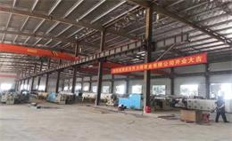 Congratulations on the opening of TENGYUAN GROUP's production base  in Hubei province--Wuhan Qilide Pipe Co., Ltd. on May.8th,2019